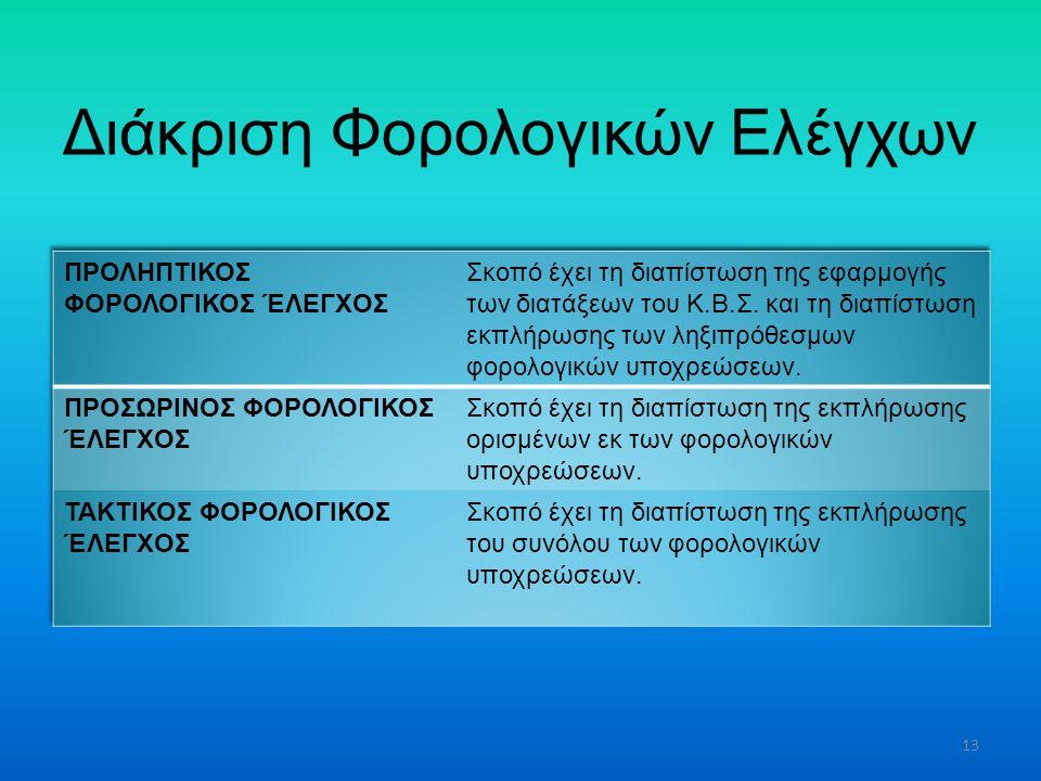 Διάκριση Φορολογικών Ελέγχων 13
