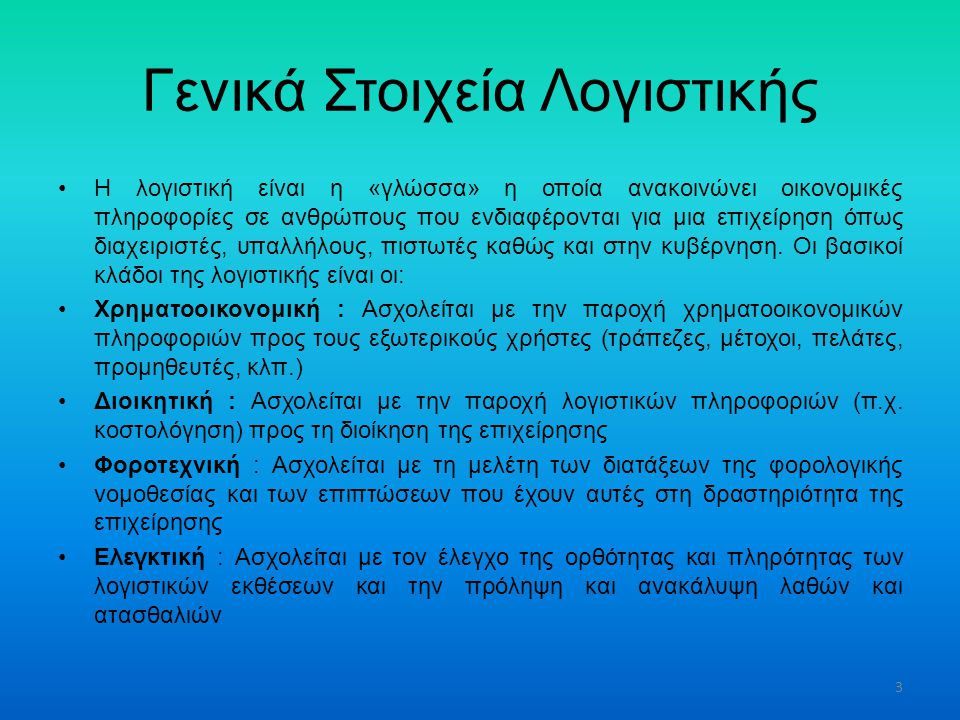 Γενικά Στοιχεία Λογιστικής Η λογιστική είναι η «γλώσσα» η οποία ανακοινώνει οικονομικές πληροφορίες σε ανθρώπους που ενδιαφέρονται για μια επιχείρηση