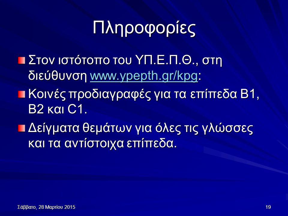 Πληροφορίες Στον ιστότοπο του ΥΠ.Ε.Π.Θ., στη διεύθυνση www.ypepth.gr/kpg: www.ypepth.gr/kpg Κοινές προδιαγραφές για τα επίπεδα Β1, Β2 και C1.