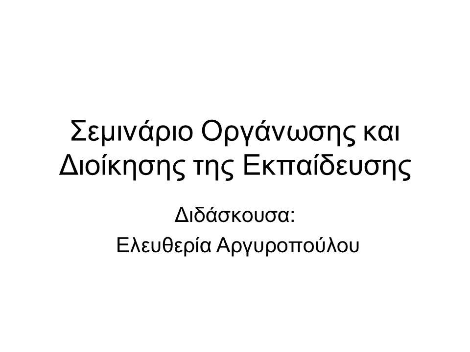 Τίτλος Σεμιναρίου Η ερευνητική στρατηγική της Μελέτης Περίπτωσης στο γνωστικό αντικείμενο της «Οργάνωσης και Διοίκησης της Εκπαίδευσης» Ποιοτική Προσέγγιση Συνάντηση 3η Ποιοτική και Ποσοτική Έρευνα