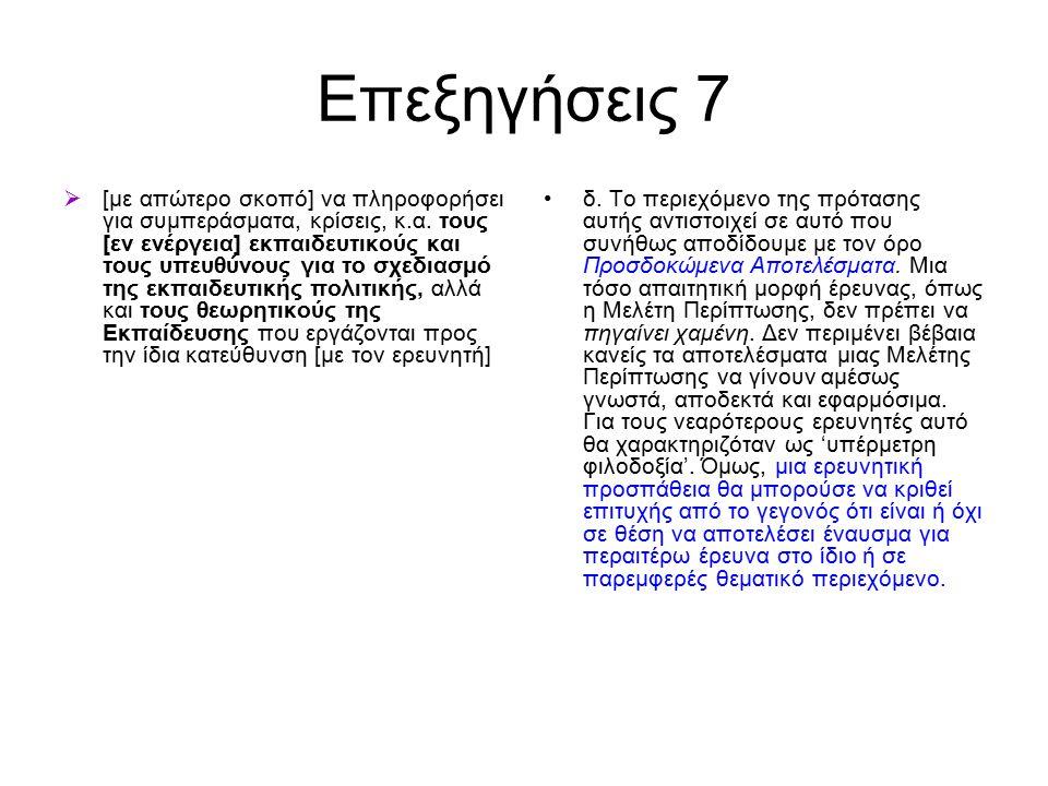 Επεξηγήσεις 7  [με απώτερο σκοπό] να πληροφορήσει για συμπεράσματα, κρίσεις, κ.α.