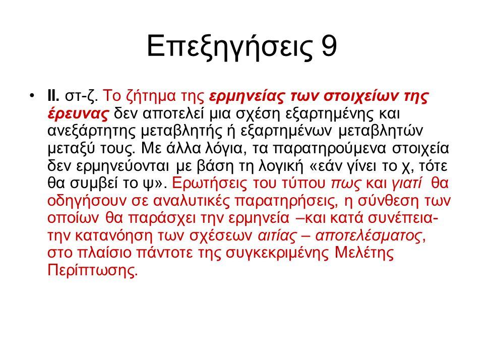 Επεξηγήσεις 9 ΙΙ. στ-ζ.