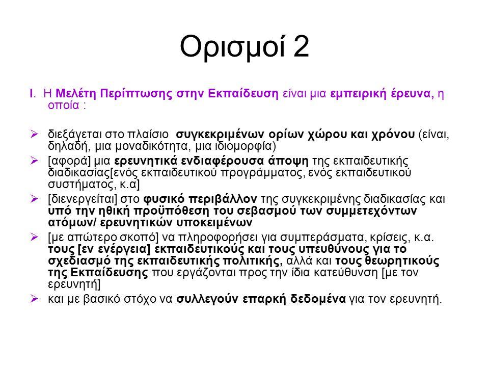 Ορισμοί 2 Ι.