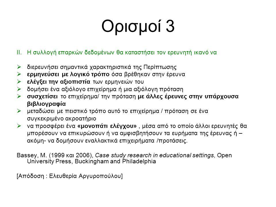 Ορισμοί 3 ΙΙ.