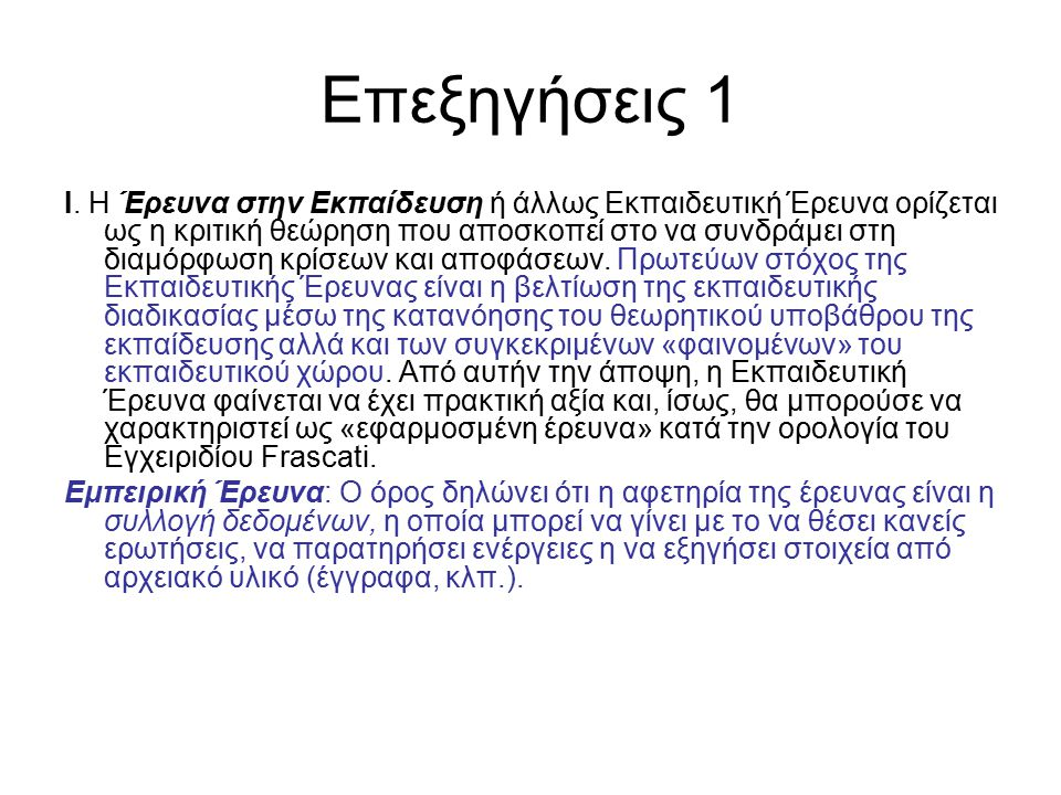Επεξηγήσεις 1 Ι.