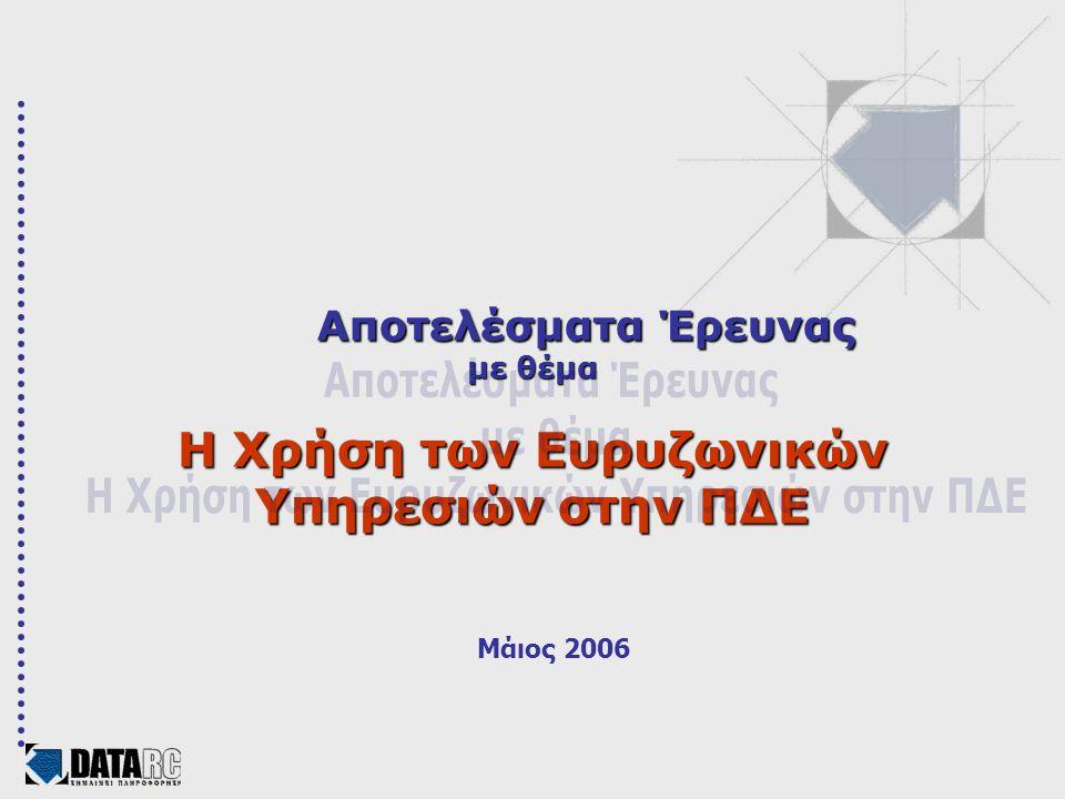 Αποτελέσματα Έρευνας με θέμα Η Χρήση των Ευρυζωνικών Υπηρεσιών στην ΠΔΕ Μάιος 2006