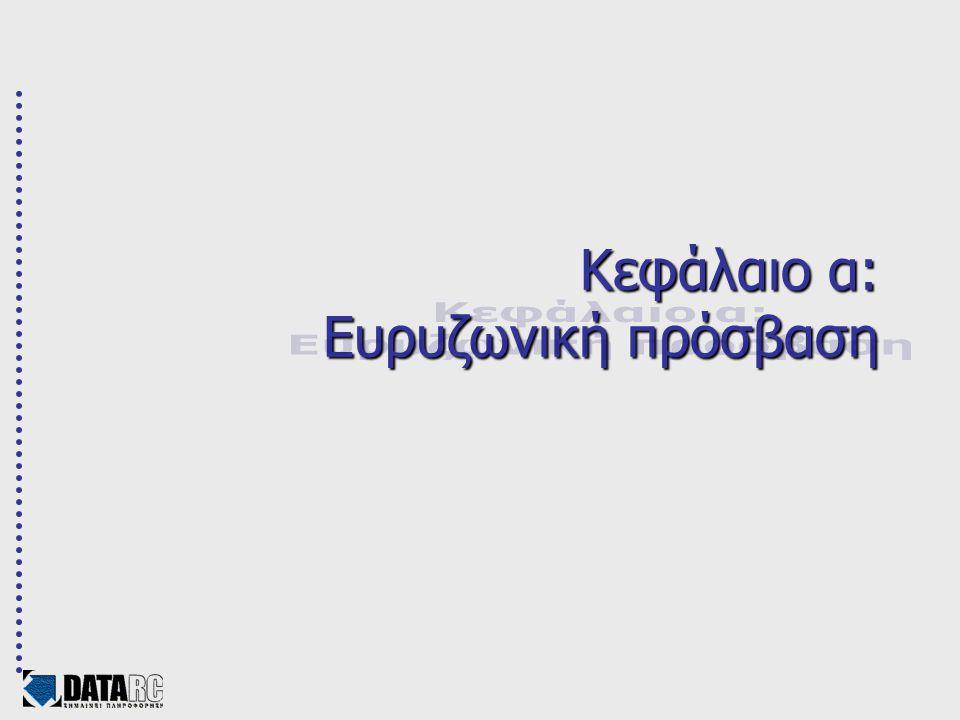 Κεφάλαιο α: Ευρυζωνική πρόσβαση
