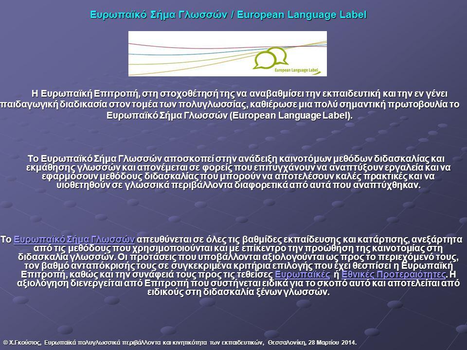 Ευρωπαϊκό Σήμα Γλωσσών / European Language Label Ευρωπαϊκό Σήμα Γλωσσών / European Language Label H Ευρωπαϊκή Επιτροπή, στη στοχοθέτησή της να αναβαθμ
