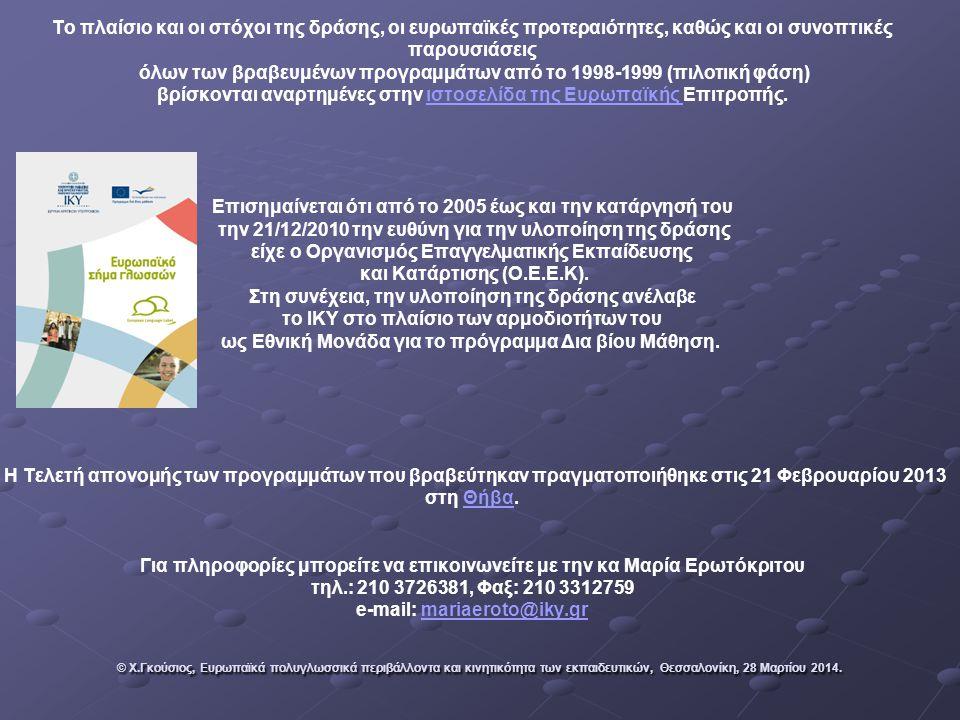 © Χ.Γκούσιος, Ευρωπαϊκά πολυγλωσσικά περιβάλλοντα και κινητικότητα των εκπαιδευτικών, Θεσσαλονίκη, 28 Μαρτίου 2014. Το πλαίσιο και οι στόχοι της δράση