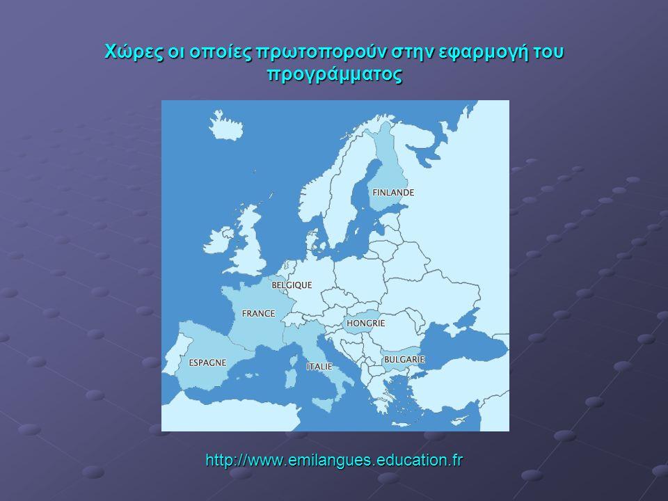 Χώρες οι οποίες πρωτοπορούν στην εφαρμογή του προγράμματος http://www.emilangues.education.fr