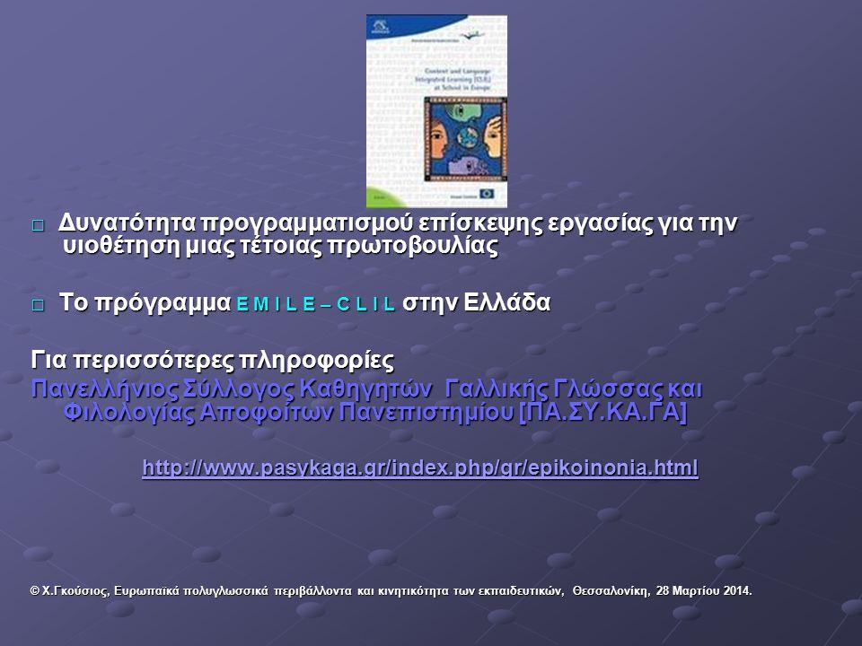□ Δυνατότητα προγραμματισμού επίσκεψης εργασίας για την υιοθέτηση μιας τέτοιας πρωτοβουλίας □ Το πρόγραμμα E M I L E – C L I L στην Ελλάδα Για περισσό