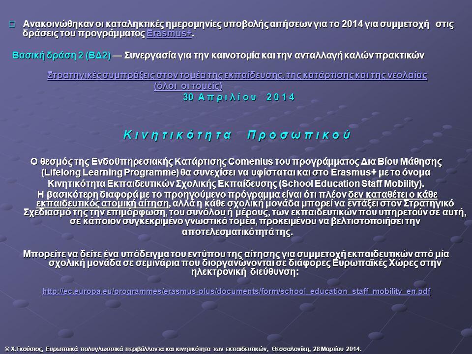 □ Ανακοινώθηκαν οι καταληκτικές ημερομηνίες υποβολής αιτήσεων για το 2014 για συμμετοχή στις δράσεις του προγράμματος Erasmus+. □ Ανακοινώθηκαν οι κατ