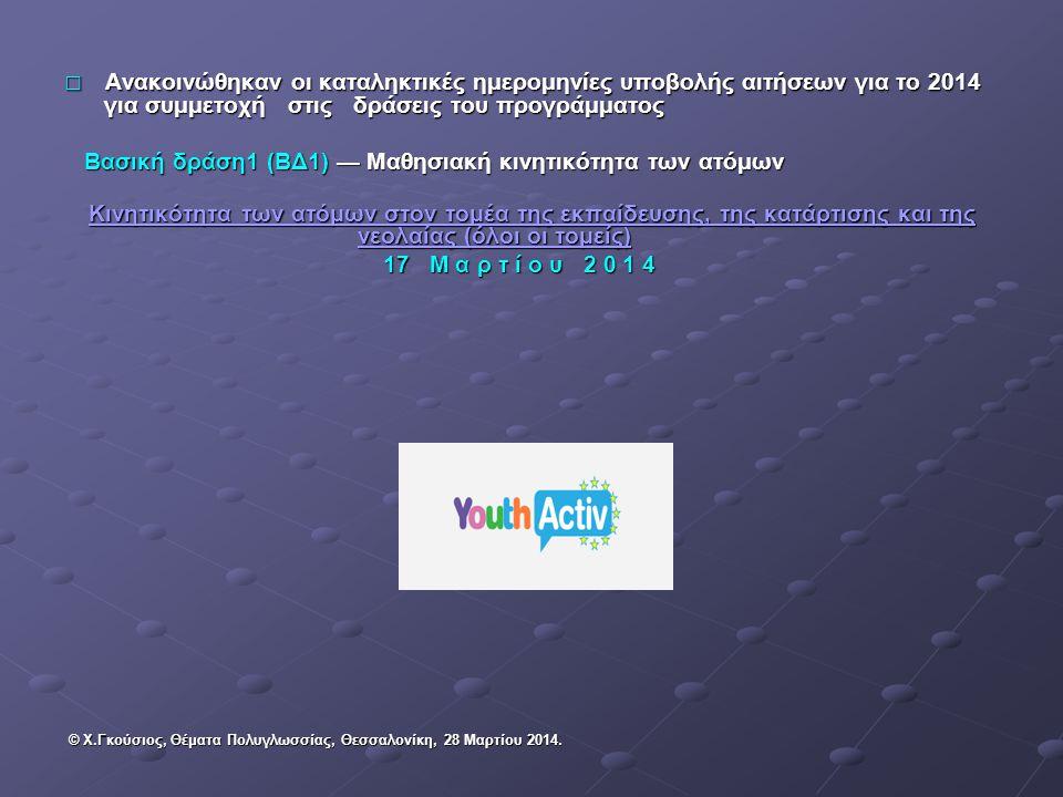 □ Ανακοινώθηκαν οι καταληκτικές ημερομηνίες υποβολής αιτήσεων για το 2014 για συμμετοχή στις δράσεις του προγράμματος Βασική δράση1 (ΒΔ1) — Μαθησιακή