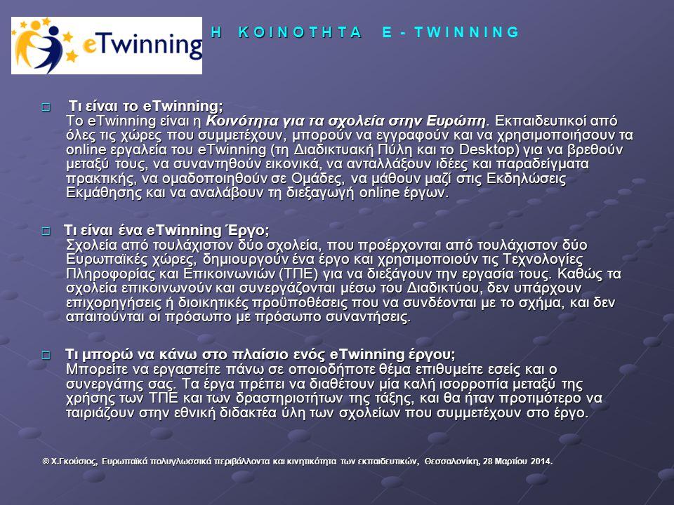 Η Κ Ο Ι Ν Ο Τ Η Τ Α Η Κ Ο Ι Ν Ο Τ Η Τ Α E - T W I N N I N G □ Τι είναι το eTwinning; Το eTwinning είναι η Κοινότητα για τα σχολεία στην Ευρώπη. Εκπαιδ