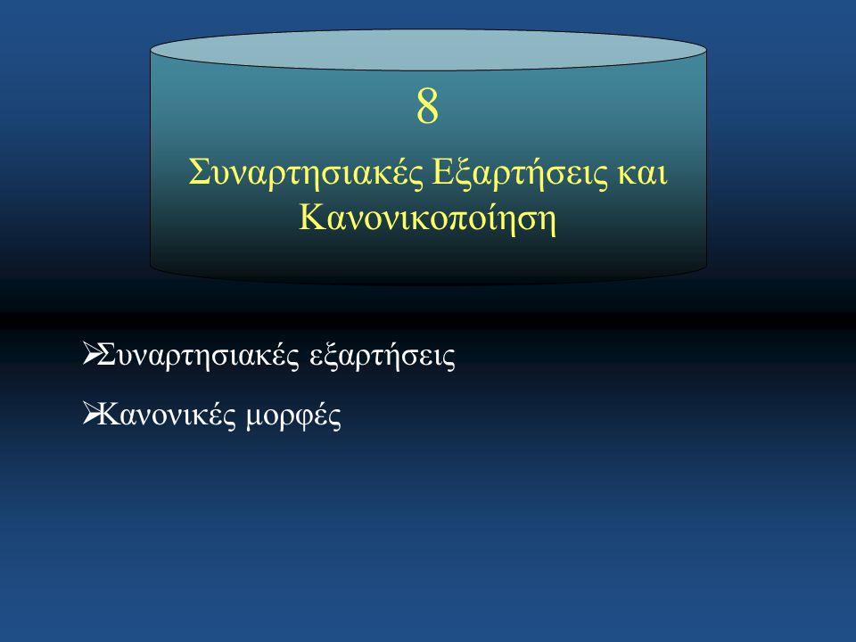 8 Συναρτησιακές Εξαρτήσεις και Κανονικοποίηση  Συναρτησιακές εξαρτήσεις  Κανονικές μορφές