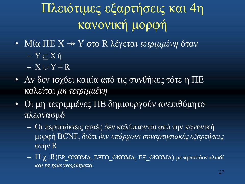 27 Πλειότιμες εξαρτήσεις και 4η κανονική μορφή Μία ΠΕ X ↠ Υ στο R λέγεται τετριμμένη όταν –Υ  X ή –Χ  Υ = R Αν δεν ισχύει καμία από τις συνθήκες τότ