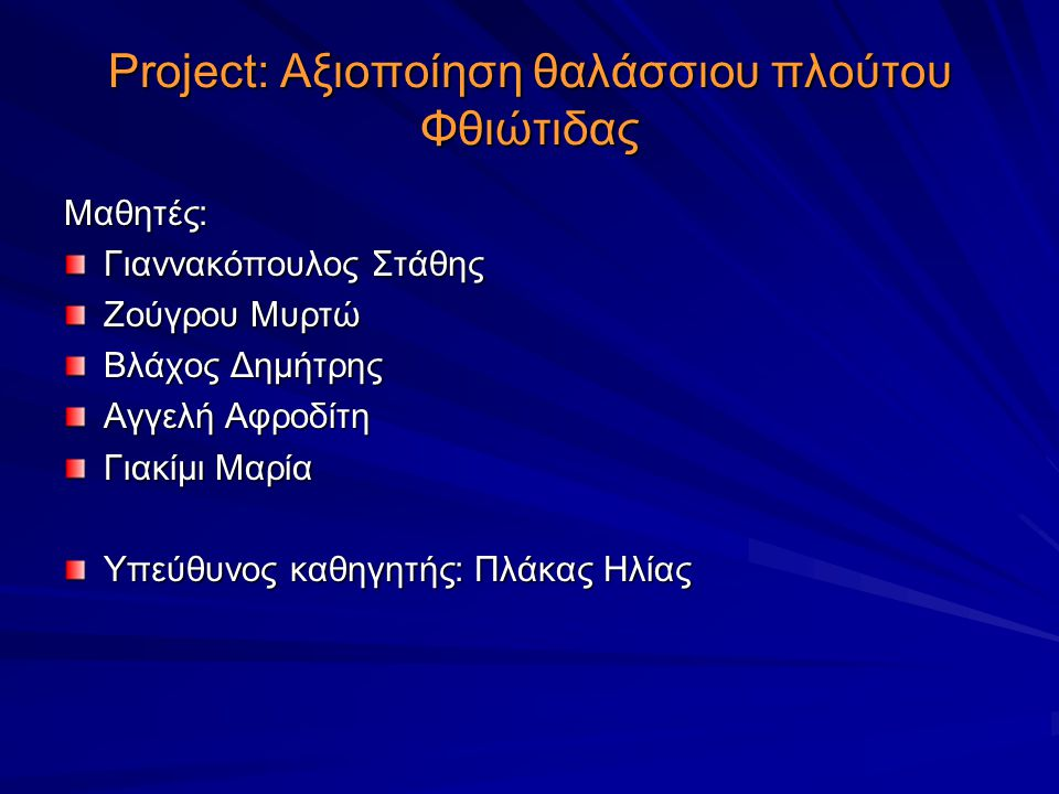 Project: Αξιοποίηση θαλάσσιου πλούτου Φθιώτιδας Μαθητές: Γιαννακόπουλος Στάθης Ζούγρου Μυρτώ Βλάχος Δημήτρης Αγγελή Αφροδίτη Γιακίμι Μαρία Υπεύθυνος κ