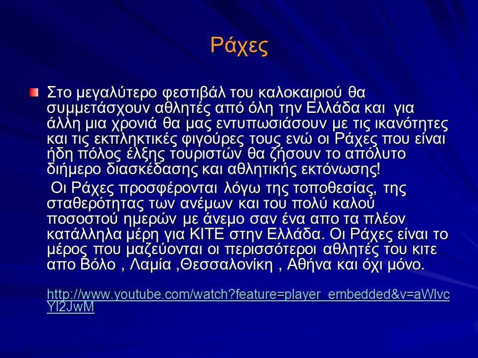 Ράχες Στο μεγαλύτερο φεστιβάλ του καλοκαιριού θα συμμετάσχουν αθλητές από όλη την Ελλάδα και για άλλη μια χρονιά θα μας εντυπωσιάσουν με τις ικανότητε