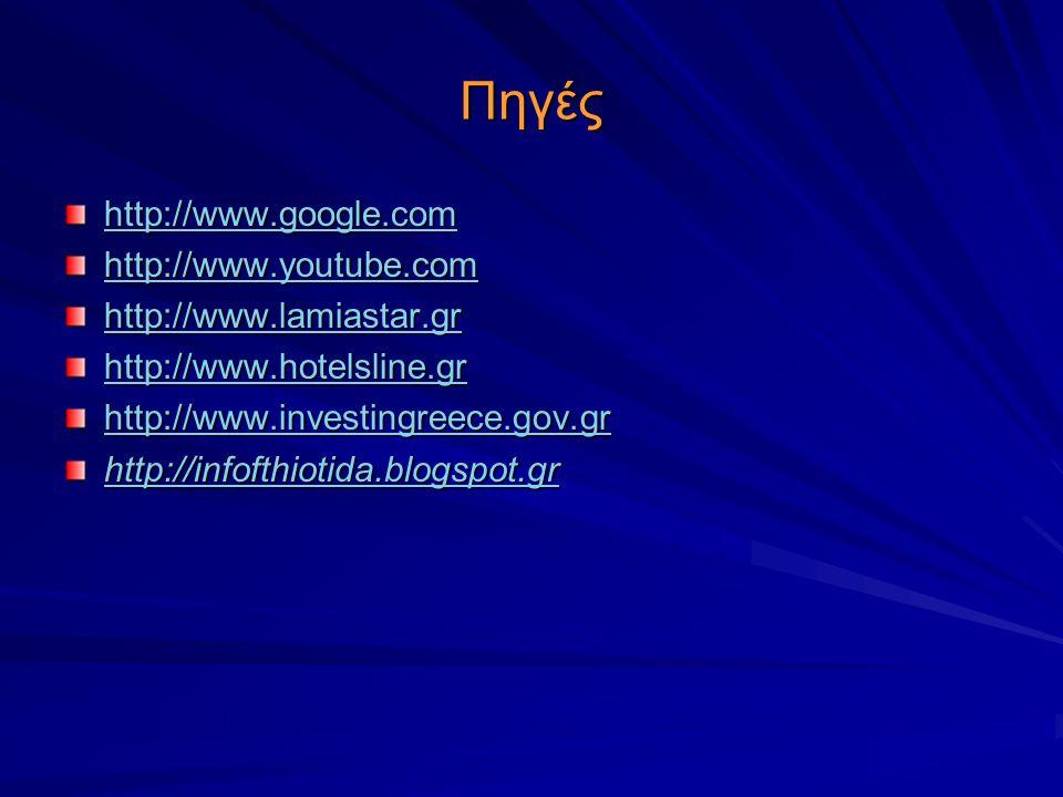 Πηγές http://www.google.com http://www.youtube.com http://www.lamiastar.gr http://www.hotelsline.gr http://www.hotelsline.gr http://www.investingreece