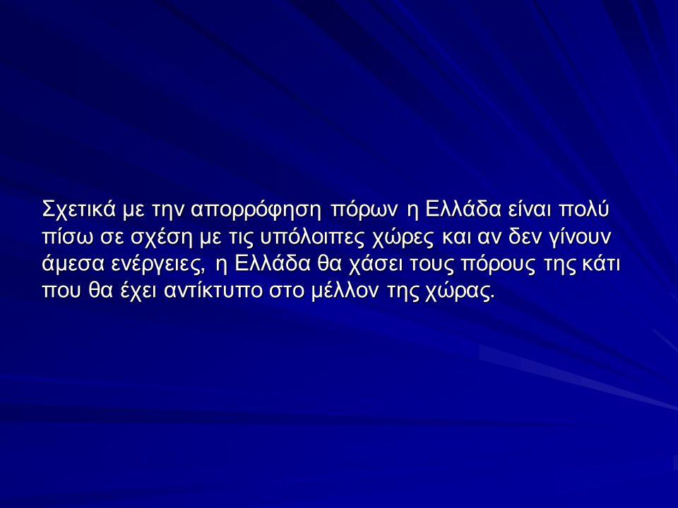 Σχετικά με την απορρόφηση πόρων η Ελλάδα είναι πολύ πίσω σε σχέση με τις υπόλοιπες χώρες και αν δεν γίνουν άμεσα ενέργειες, η Ελλάδα θα χάσει τους πόρους της κάτι που θα έχει αντίκτυπο στο μέλλον της χώρας.
