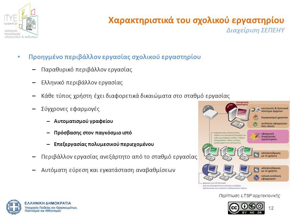 Χαρακτηριστικά του σχολικού εργαστηρίου Διαχείριση ΣΕΠΕΗΥ Προηγμένο περιβάλλον εργασίας σχολικού εργαστηρίου – Παραθυρικό περιβάλλον εργασίας – Ελληνι