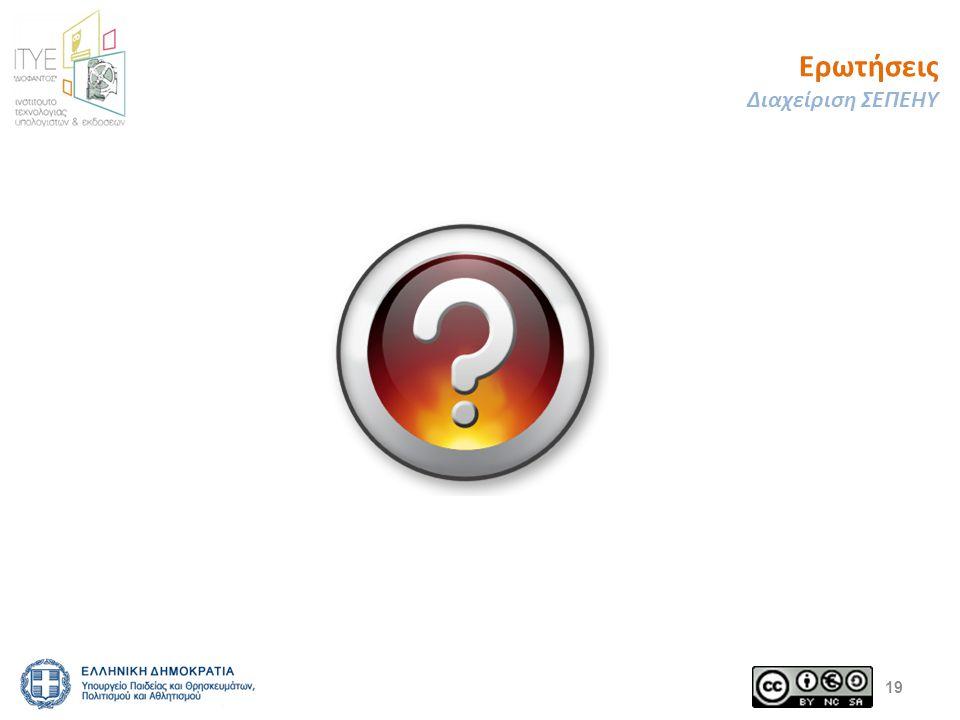 Ερωτήσεις Διαχείριση ΣΕΠΕΗΥ 19