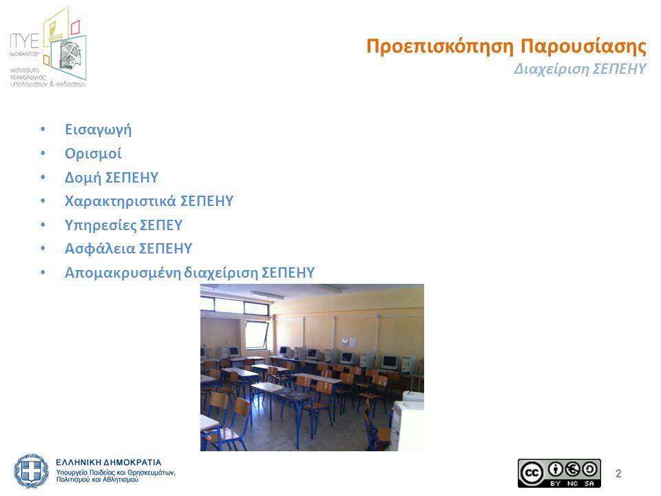 Χαρακτηριστικά του σχολικού εργαστηρίου Διαχείριση ΣΕΠΕΗΥ Προηγμένο περιβάλλον διαχείρισης σχολικού εργαστηρίου – Ύπαρξη λογαριασμών με διαφορετικά δικαιώματα διαχείρισης.
