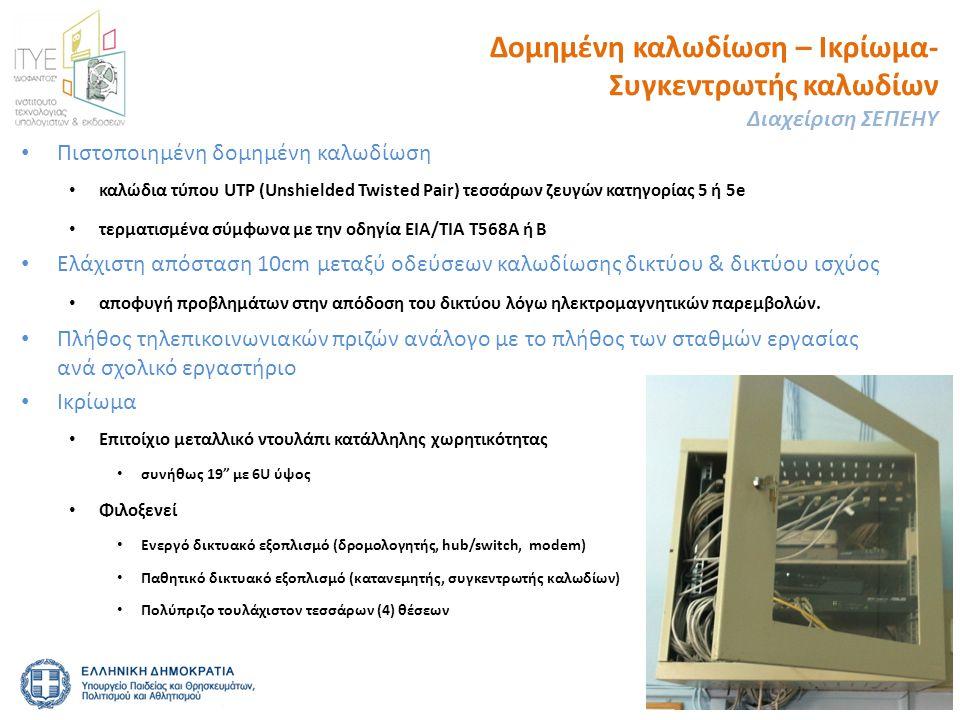 Δομημένη καλωδίωση – Ικρίωμα- Συγκεντρωτής καλωδίων Διαχείριση ΣΕΠΕΗΥ Πιστοποιημένη δομημένη καλωδίωση καλώδια τύπου UTP (Unshielded Twisted Pair) τεσ