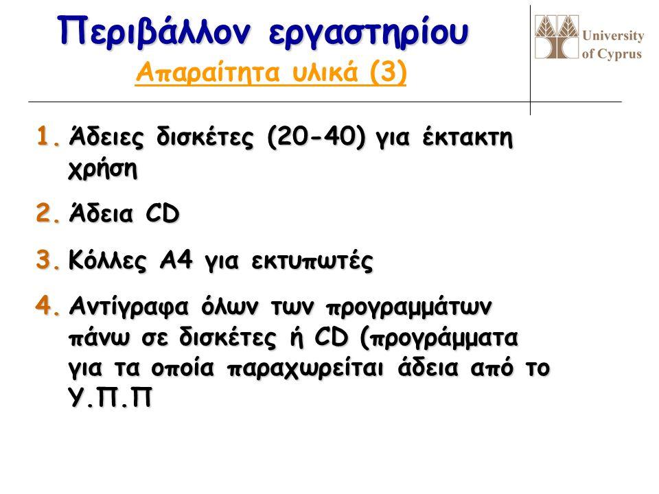 Περιβάλλον εργαστηρίου Περιβάλλον εργαστηρίου Απαραίτητα υλικά (3) 1.Άδειες δισκέτες (20-40) για έκτακτη χρήση 2.Άδεια СD 3.Κόλλες Α4 για εκτυπωτές 4.
