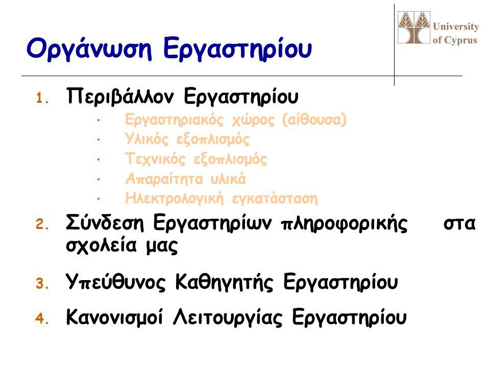 Περιβάλλον εργαστηρίου Περιβάλλον εργαστηρίου Απαραίτητα υλικά (3) 1.Άδειες δισκέτες (20-40) για έκτακτη χρήση 2.Άδεια СD 3.Κόλλες Α4 για εκτυπωτές 4.Αντίγραφα όλων των προγραμμάτων πάνω σε δισκέτες ή СD (προγράμματα για τα οποία παραχωρείται άδεια από το Υ.Π.Π
