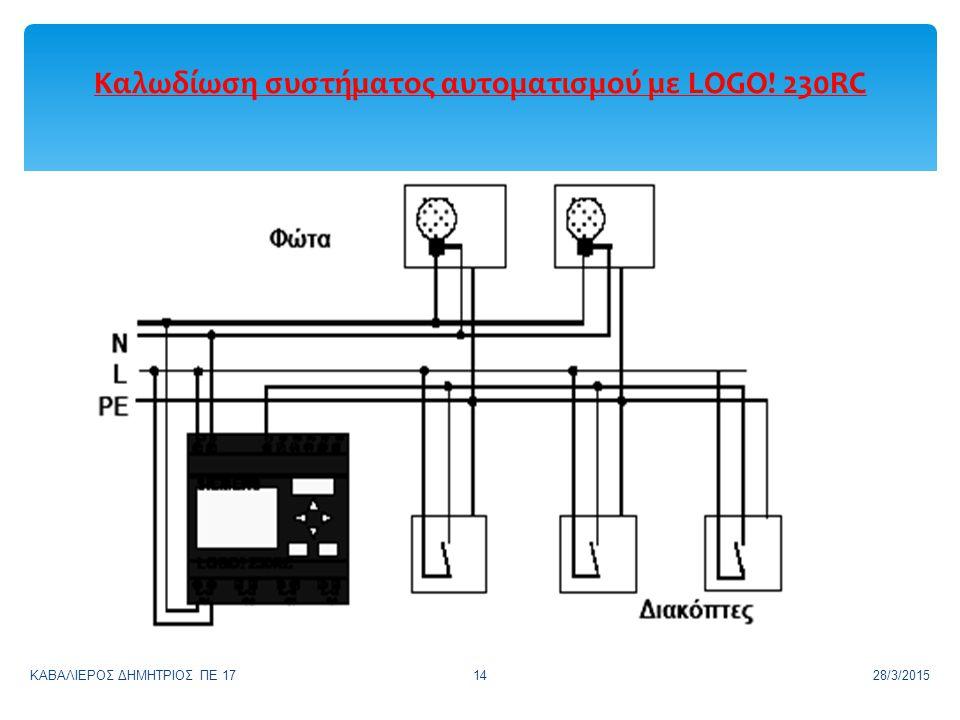 Μπορείτε να χρησιμοποιήσετε το LOGO! για να αντικαταστήσετε το χρονικό φωτισµού στις σκάλες ή το χρονικό παλµού. Επίσης, µπορείτε να εκπληρώσετε και τ