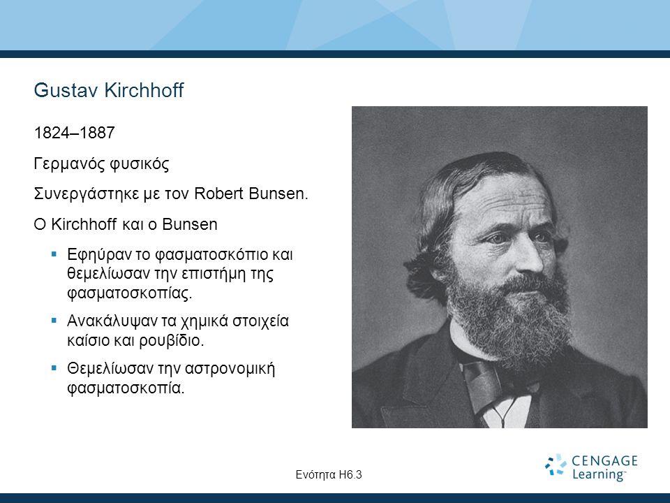 Gustav Kirchhoff 1824–1887 Γερμανός φυσικός Συνεργάστηκε με τον Robert Bunsen. Ο Kirchhoff και ο Bunsen  Εφηύραν το φασματοσκόπιο και θεμελίωσαν την