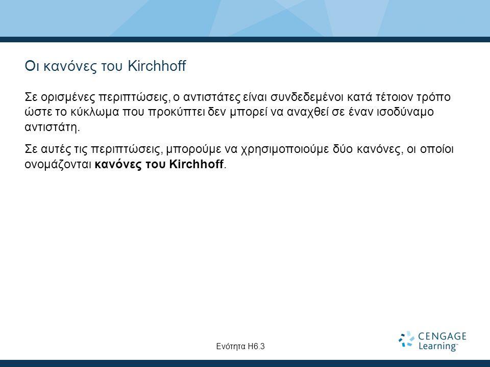 Οι κανόνες του Kirchhoff Σε ορισμένες περιπτώσεις, ο αντιστάτες είναι συνδεδεμένοι κατά τέτοιον τρόπο ώστε το κύκλωμα που προκύπτει δεν μπορεί να αναχ