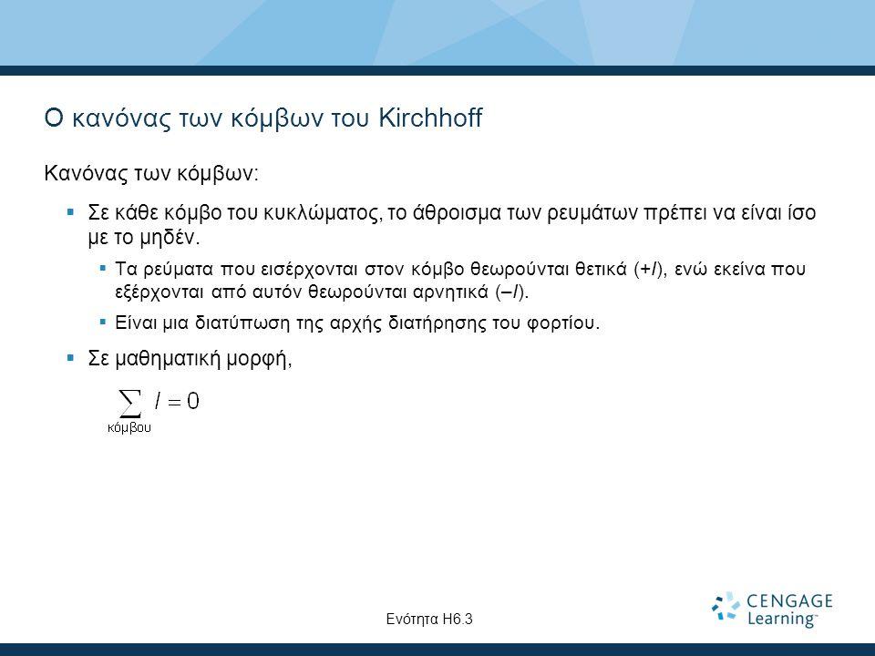 Ο κανόνας των κόμβων του Kirchhoff Κανόνας των κόμβων:  Σε κάθε κόμβο του κυκλώματος, το άθροισμα των ρευμάτων πρέπει να είναι ίσο με το μηδέν.  Τα