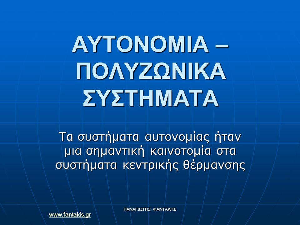 www.fantakis.gr ΠΑΝΑΓΙΩΤΗΣ ΦΑΝΤΑΚΗΣ Πλεονεκτήματα του συστήματος αυτονομίας θέρμανσης με κυκλοφορητές.