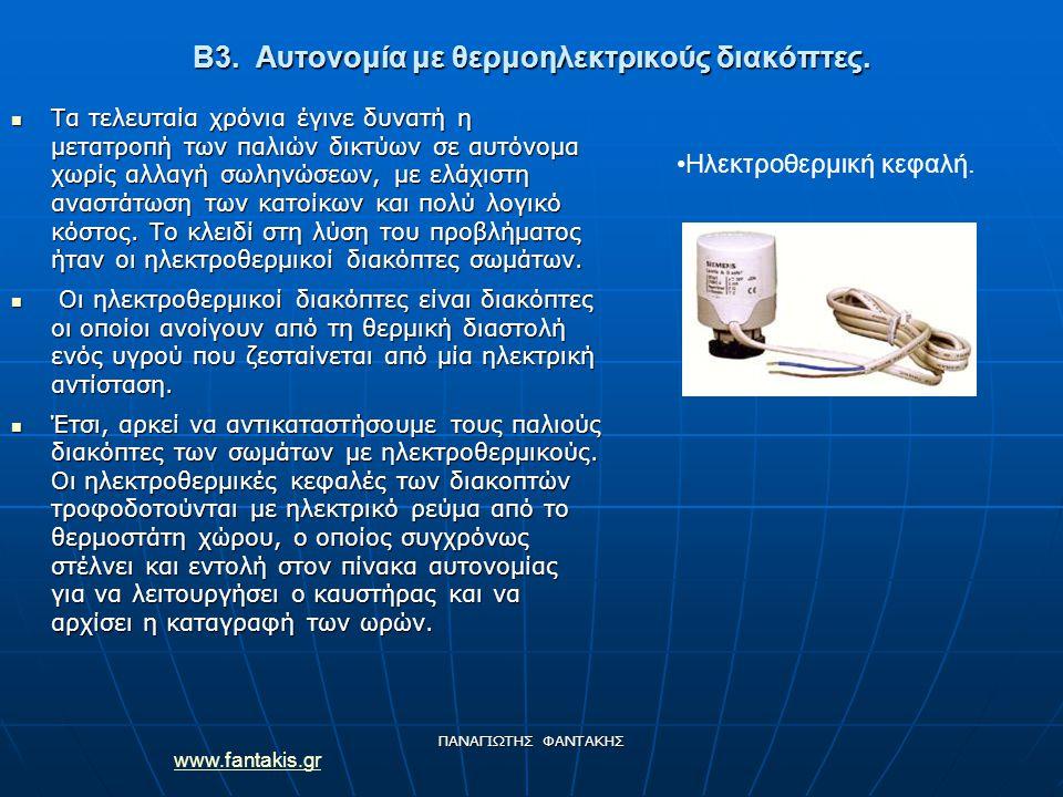 www.fantakis.gr ΠΑΝΑΓΙΩΤΗΣ ΦΑΝΤΑΚΗΣ Β3. Αυτονομία με θερμοηλεκτρικούς διακόπτες. Τα τελευταία χρόνια έγινε δυνατή η μετατροπή των παλιών δικτύων σε αυ