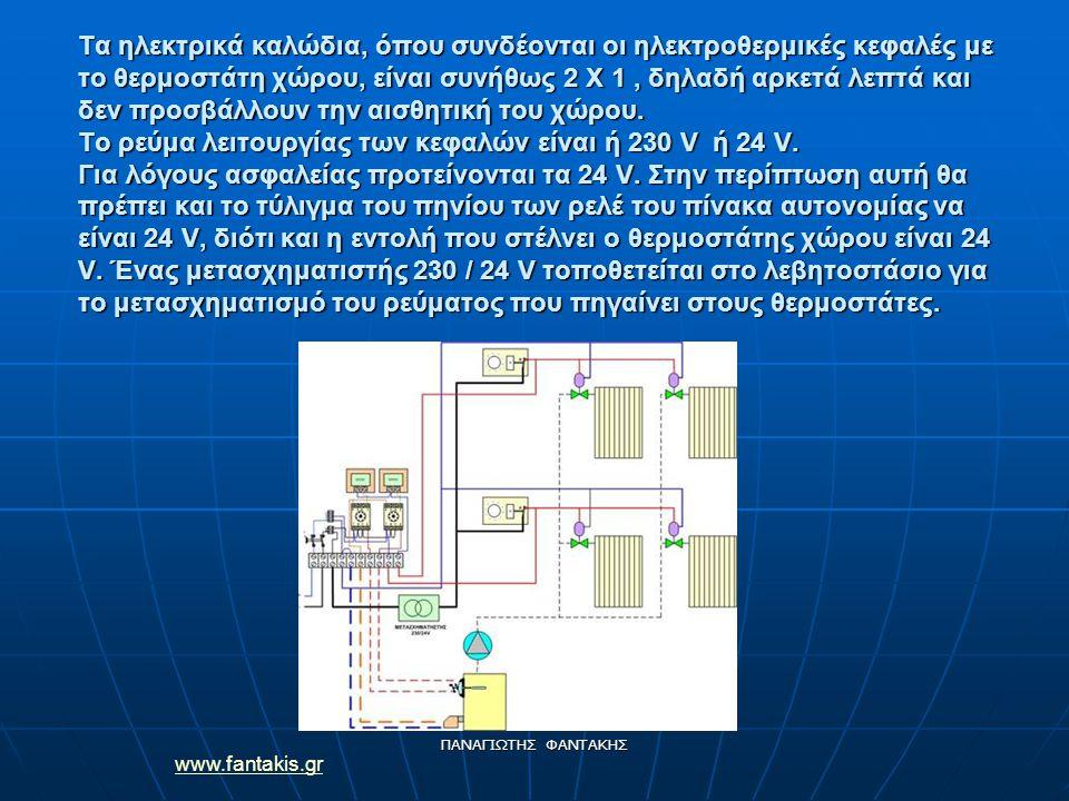 www.fantakis.gr ΠΑΝΑΓΙΩΤΗΣ ΦΑΝΤΑΚΗΣ Τα ηλεκτρικά καλώδια, όπου συνδέονται οι ηλεκτροθερμικές κεφαλές με το θερμοστάτη χώρου, είναι συνήθως 2 Χ 1, δηλα