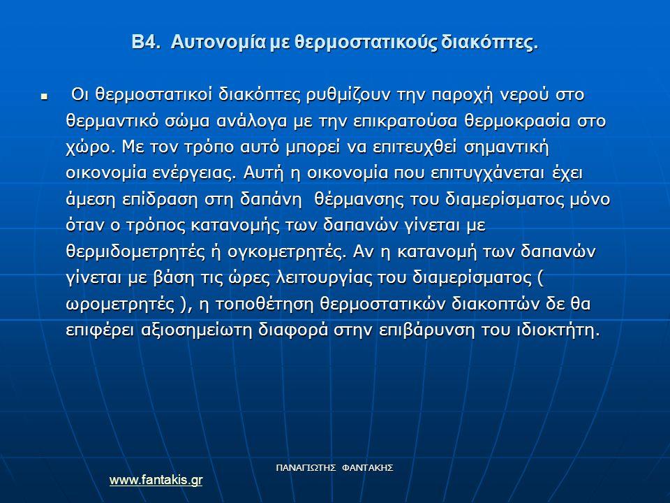 www.fantakis.gr ΠΑΝΑΓΙΩΤΗΣ ΦΑΝΤΑΚΗΣ Β4. Αυτονομία με θερμοστατικούς διακόπτες. Οι θερμοστατικοί διακόπτες ρυθμίζουν την παροχή νερού στο θερμαντικό σώ