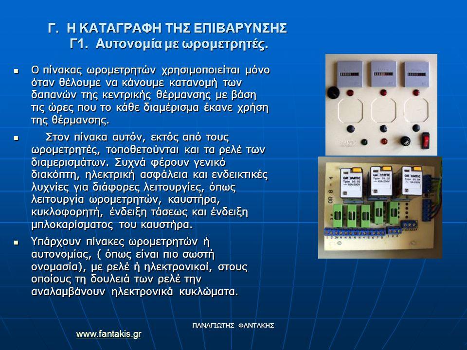www.fantakis.gr ΠΑΝΑΓΙΩΤΗΣ ΦΑΝΤΑΚΗΣ Γ. Η ΚΑΤΑΓΡΑΦΗ ΤΗΣ ΕΠΙΒΑΡΥΝΣΗΣ Γ1. Αυτονομία με ωρομετρητές. Ο πίνακας ωρομετρητών χρησιμοποιείται μόνο όταν θέλου