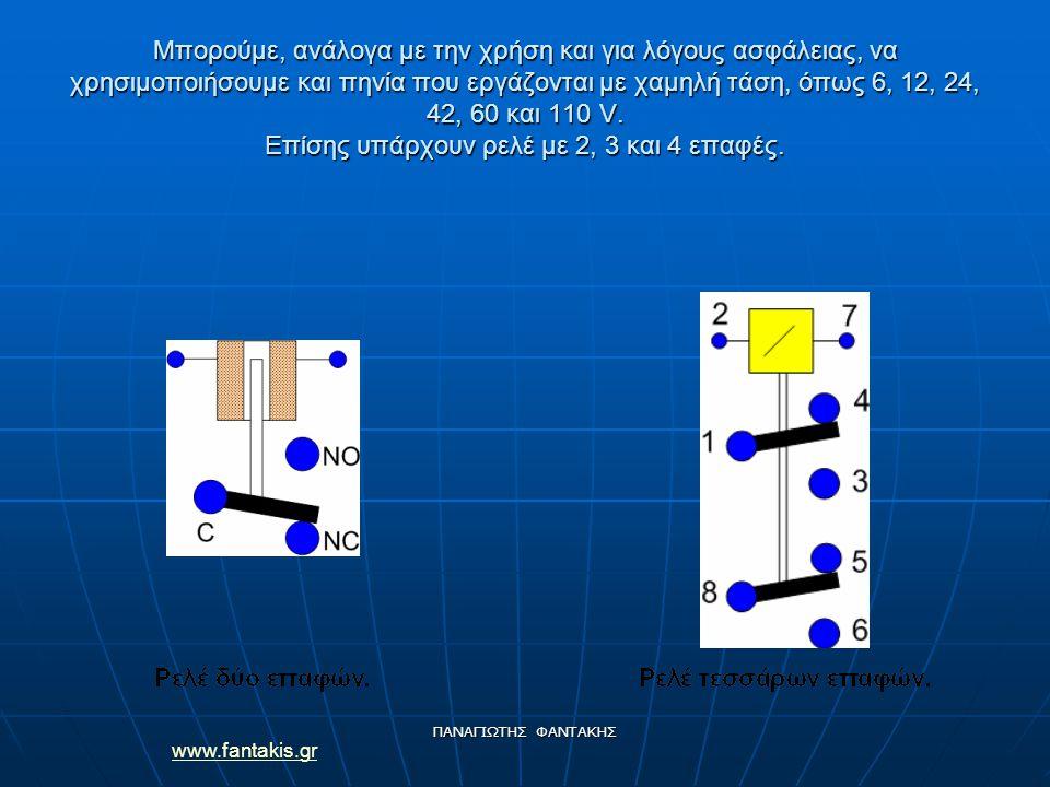www.fantakis.gr ΠΑΝΑΓΙΩΤΗΣ ΦΑΝΤΑΚΗΣ Μπορούμε, ανάλογα με την χρήση και για λόγους ασφάλειας, να χρησιμοποιήσουμε και πηνία που εργάζονται με χαμηλή τά