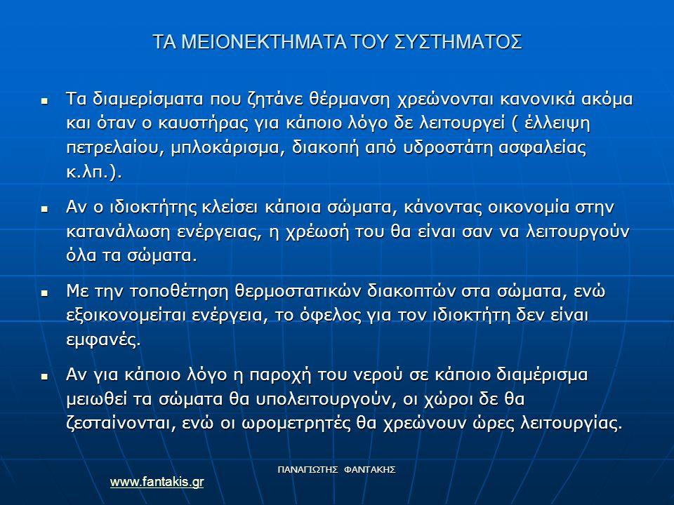 www.fantakis.gr ΠΑΝΑΓΙΩΤΗΣ ΦΑΝΤΑΚΗΣ ΤΑ ΜΕΙΟΝΕΚΤΗΜΑΤΑ ΤΟΥ ΣΥΣΤΗΜΑΤΟΣ Τα διαμερίσματα που ζητάνε θέρμανση χρεώνονται κανονικά ακόμα και όταν ο καυστήρας