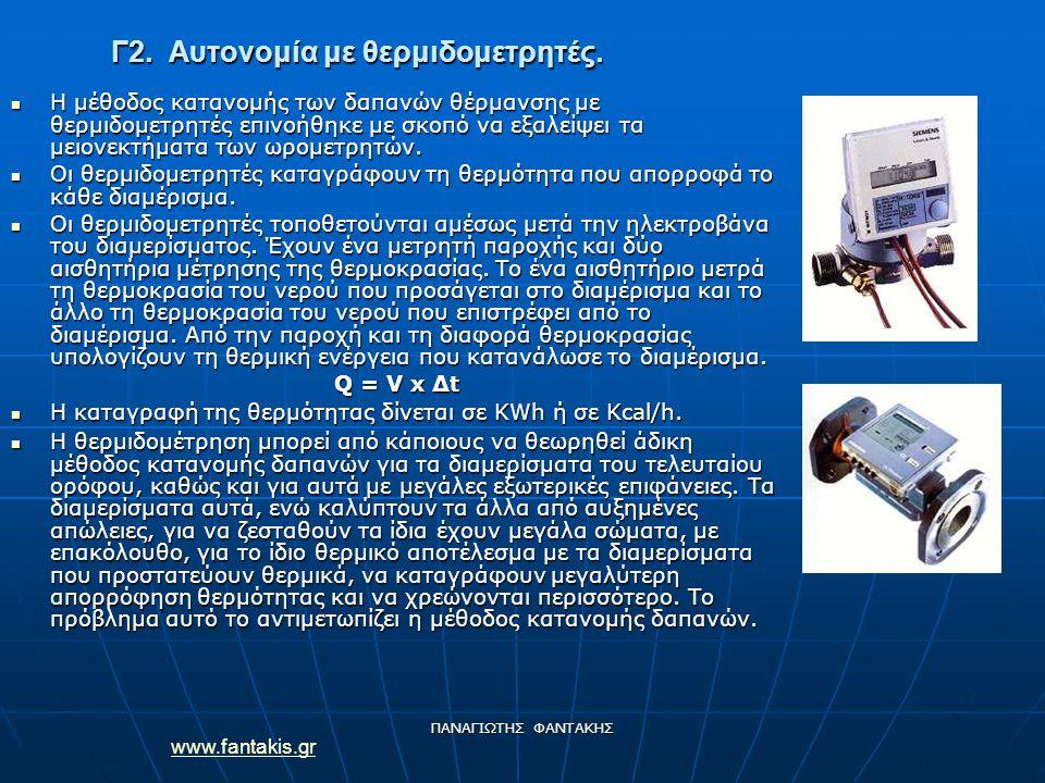 www.fantakis.gr ΠΑΝΑΓΙΩΤΗΣ ΦΑΝΤΑΚΗΣ Γ2. Αυτονομία με θερμιδομετρητές. Η μέθοδος κατανομής των δαπανών θέρμανσης με θερμιδομετρητές επινοήθηκε με σκοπό