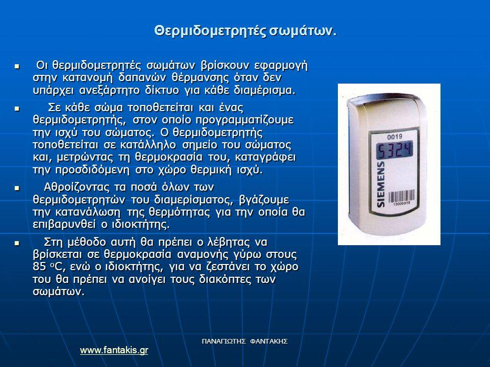 www.fantakis.gr ΠΑΝΑΓΙΩΤΗΣ ΦΑΝΤΑΚΗΣ Θερμιδομετρητές σωμάτων. Οι θερμιδομετρητές σωμάτων βρίσκουν εφαρμογή στην κατανομή δαπανών θέρμανσης όταν δεν υπά