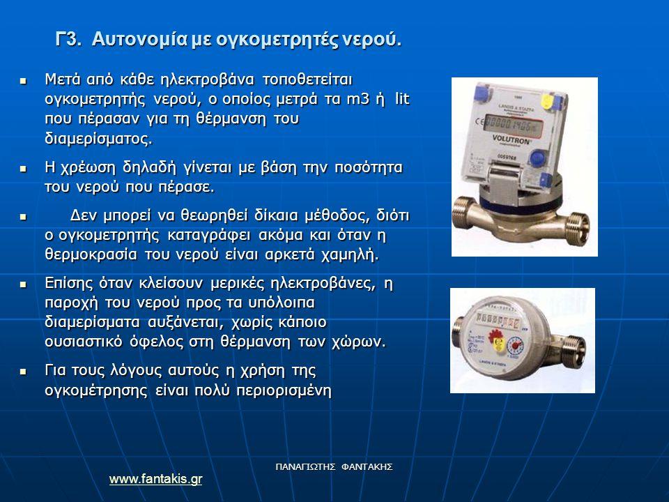 www.fantakis.gr ΠΑΝΑΓΙΩΤΗΣ ΦΑΝΤΑΚΗΣ Γ3. Αυτονομία με ογκομετρητές νερού. Μετά από κάθε ηλεκτροβάνα τοποθετείται ογκομετρητής νερού, ο οποίος μετρά τα