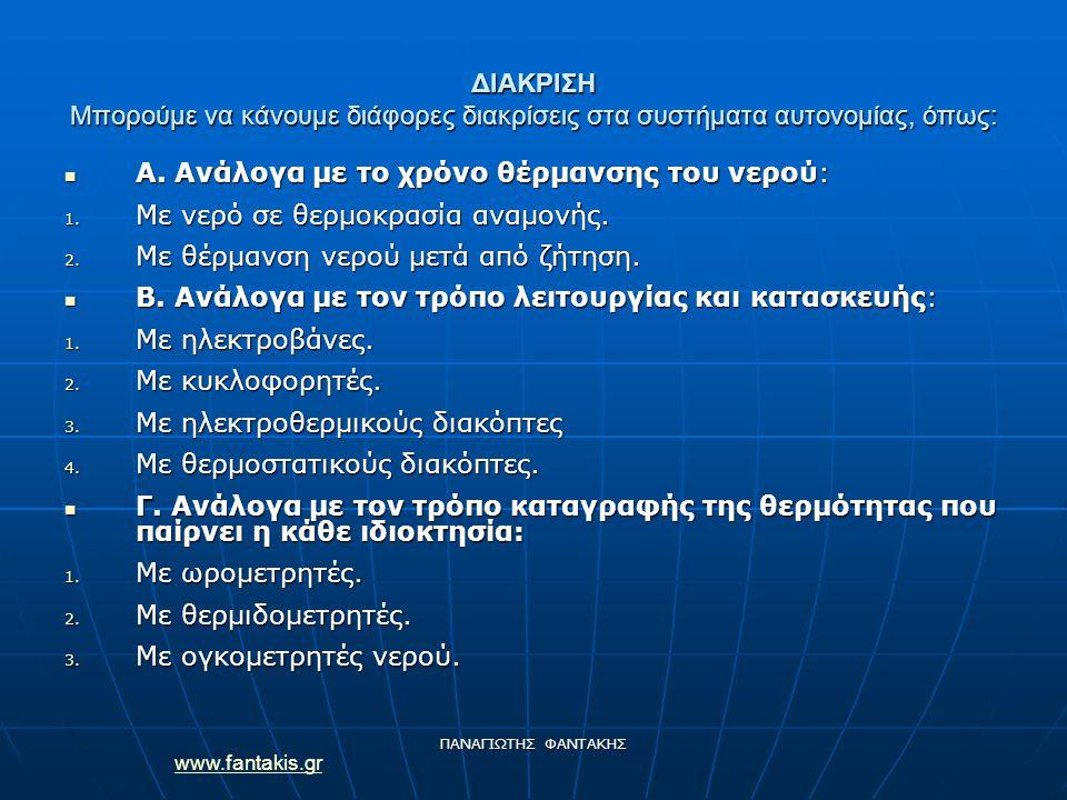 www.fantakis.gr ΠΑΝΑΓΙΩΤΗΣ ΦΑΝΤΑΚΗΣ ΔΙΑΚΡΙΣΗ Μπορούμε να κάνουμε διάφορες διακρίσεις στα συστήματα αυτονομίας, όπως: Α. Ανάλογα με το χρόνο θέρμανσης