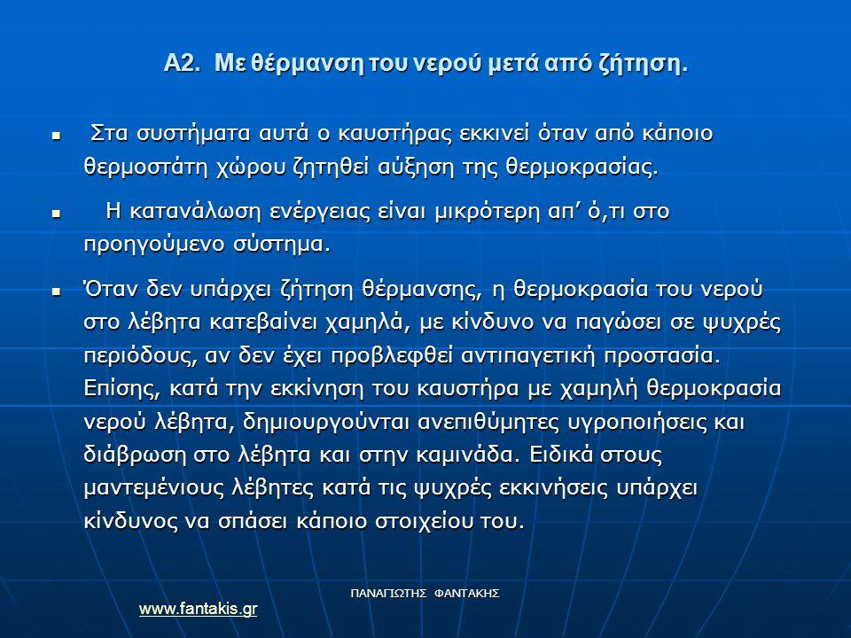 www.fantakis.gr ΠΑΝΑΓΙΩΤΗΣ ΦΑΝΤΑΚΗΣ Α2. Με θέρμανση του νερού μετά από ζήτηση. Στα συστήματα αυτά ο καυστήρας εκκινεί όταν από κάποιο θερμοστάτη χώρου