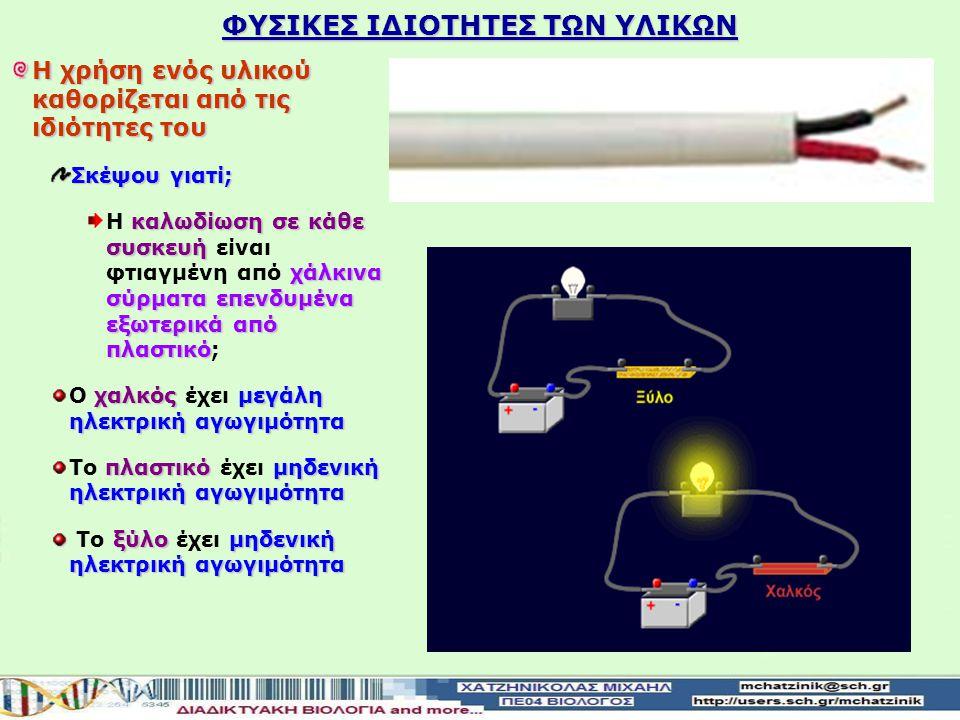 ΦΥΣΙΚΕΣ ΙΔΙΟΤΗΤΕΣ ΤΩΝ ΥΛΙΚΩΝ Η χρήση ενός υλικού καθορίζεται από τις ιδιότητες του Σκέψου γιατί; αερόστατα χρησιμοποιούμε ήλιον Στα αερόστατα χρησιμοπ