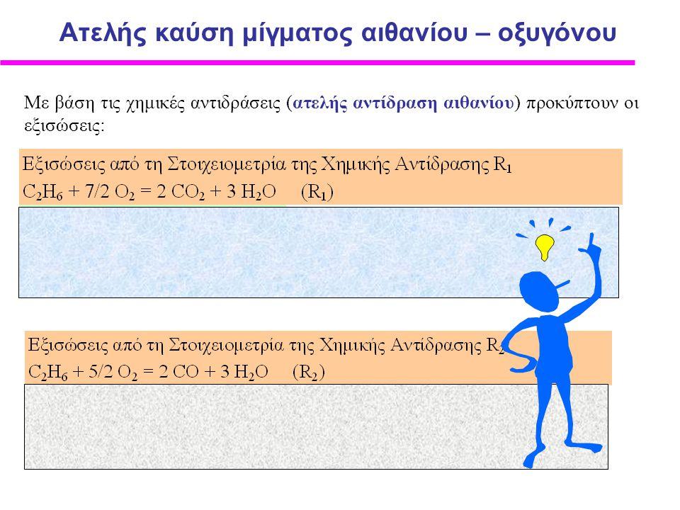 Με βάση τις χημικές αντιδράσεις (ατελής αντίδραση αιθανίου) προκύπτουν οι εξισώσεις: Ατελής καύση μίγματος αιθανίου – οξυγόνου
