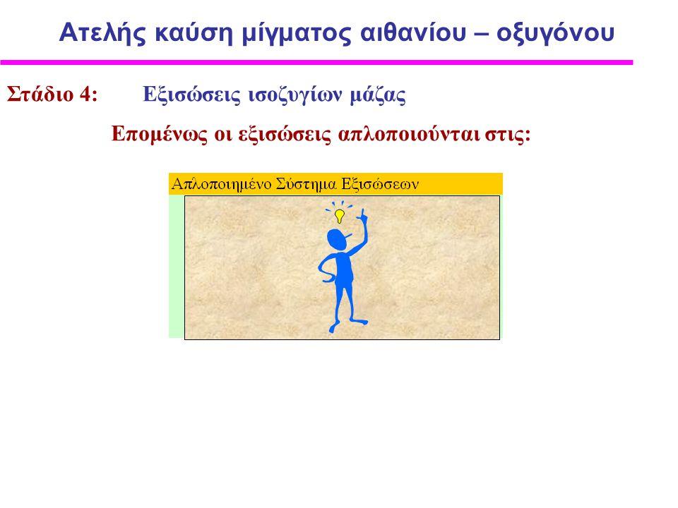 Στάδιο 4: Εξισώσεις ισοζυγίων μάζας Επομένως οι εξισώσεις απλοποιούνται στις: Ατελής καύση μίγματος αιθανίου – οξυγόνου