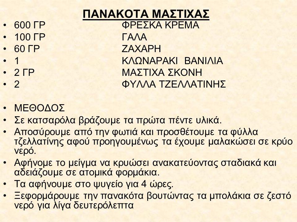 ΠΑΝΑΚΟΤΑ ΜΑΣΤΙΧΑΣ 600 ΓΡΦΡΕΣΚΑ ΚΡΕΜΑ 100 ΓΡΓΑΛΑ 60 ΓΡΖΑΧΑΡΗ 1ΚΛΩΝΑΡΑΚΙ ΒΑΝΙΛΙΑ 2 ΓΡΜΑΣΤΙΧΑ ΣΚΟΝΗ 2ΦΥΛΛΑ ΤΖΕΛΛΑΤΙΝΗΣ ΜΕΘΟΔΟΣ Σε κατσαρόλα βράζουμε τα π